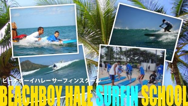サーフィンスクール,オプショナルツアー,リノハワイ,ハワイ婚,ハワイウェディング